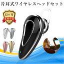ワイヤレス イヤホン 日本正規品 Bluetooth4.1 ヘッドホン 音量調整付き 日本語説明書 左右耳 片耳両耳 対応 マイク内蔵 軽量 高音質 …