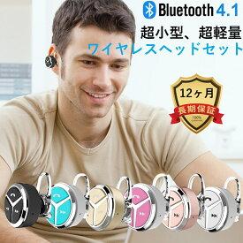 ワイヤレス イヤホン 日本正規品 Bluetooth4.1 ヘッドホン 音量調整付き 左右耳 片耳 両耳 とも対応 日本語説明書 マイク内蔵 超小型 超軽量 高音質 ブルートゥース ヘッドセット ノイズキャンセリング iPhone Android スマホ 対応 送料無料 COOPO CP-Q5
