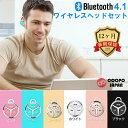 送料無料★日本正規品★COOPO Bluetooth4.1 音量調整付き 左右耳 片耳両耳とも対応 超小型 マイク内蔵 ワイヤレスヘッドセット CP-Q5