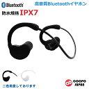 送料無料★日本正規品★COOPO JAPAN Bluetooth イヤホン 日本語説明書付き 防水規格 IPX7 HD高音質 内蔵式マイク CVC6.0ノイズキャンセ…