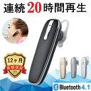 ワイヤレス イヤホン 日本正規品 Bluetooth4.1 ヘッドホン 日本語説明書 高音質 大容量バッテリー 搭載 連続通話24時間 音量調整付きマ…
