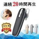 ワイヤレス イヤホン 日本正規品 Bluetooth4.1 ヘッドホン 日本語説明書 高音質 大容量バッテリー 搭載 連続音楽再生20時間 マイク内蔵…