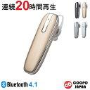 送料無料★日本正規品★COOPO Bluetooth4.1 連続通話24時間 音楽20時間 音量調整付き 日本語説明書 左右耳 片耳両耳とも対応 マイク内…