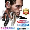 ワイヤレス イヤホン 日本正規品 Bluetooth4.1 ヘッドホン 左右耳 片耳 両耳 とも対応 大容量バッテリー 搭載 連続使用24時間 日本語説…