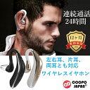 ワイヤレス イヤホン 日本正規品 Bluetooth4.1 ヘッドホン 左右耳 片耳 両耳 とも対応 大容量バッテリー 搭載 連続使用24時間 日本語説明書 マ...