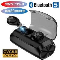 COOPO最先端Bluetooth5.0完全ワイヤレスTWS累積80時間駆動大容量充電収納ケース日本語説明書ステレオサウンドイヤホンiPhoneAndroid対応CP-V6