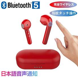 最先端 Bluetooth5.0 完全ワイヤレスイヤホン 日本語音声案内 日本語説明書 累積12時間駆動 防水 指紋タッチ操作 超軽量 超小型 ステレオサウンド ワイヤレスヘッドセット iPhone Android対応 CP-TWS-L8-JP