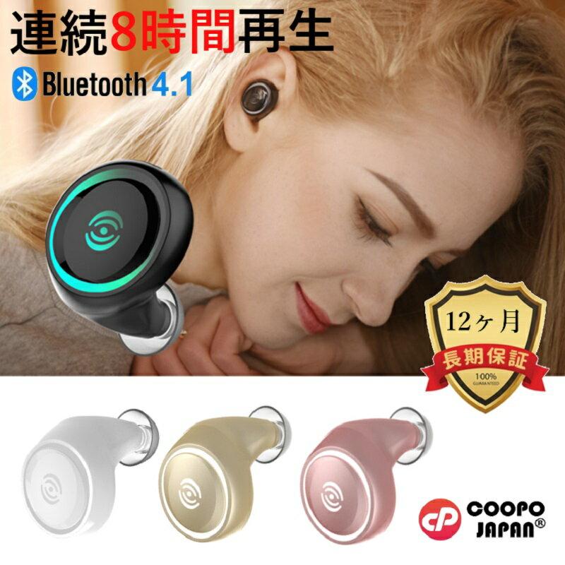 COOPO 片耳専用 連続再生8時間 Bluetooth4.1 イヤホン 日本語説明書 ワイヤレス 日本正規品 ヘッドホン 超軽量 超小型 高音質 大容量バッテリー マイク内蔵 ブルートゥース ヘッドセット ノイズキャンセリング iPhone Android スマホ 対応 送料無料 COOPO CP-A4