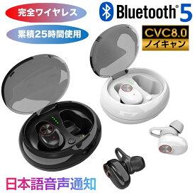 最先端Bluetooth5.0 完全ワイヤレスイヤホン ワイヤレスイヤホン 累積25時間駆動 IPX4防滴 日本語音声案内 日本語説明書 ステレオサウンド ワイヤレス ヘッドセット iPhone Android対応 COOPO CP-V5