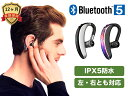 【Bluetooth 5.0】IPX5防水 ワイヤレスイヤホン 左右とも対応 連続20時間使用 日本語説明書 日本正規品 ヘッドホン 片…