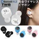 TWS 完全ワイヤレス イヤホン 日本正規品 Bluetooth4.2 ヘッドホン 日本語説明書 超軽量 超小型 高音質 ステレオ ブルートゥース ヘッ…