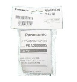 【最大44倍お買い物マラソン】 パナソニック FKA2000005 空気清浄機 クエン酸(10g×5パック) [■]