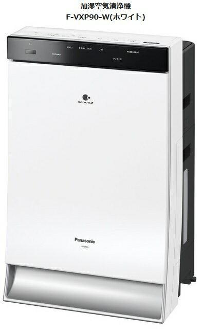 【最安値挑戦中!最大30倍】パナソニック 加湿空気清浄機 F-VXP90-W 〜40畳 ホワイト