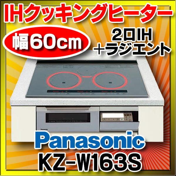 【最安値挑戦中!最大22倍】KZ-W163S IHクッキングヒーター パナソニック Wシリーズ 2口IH+�