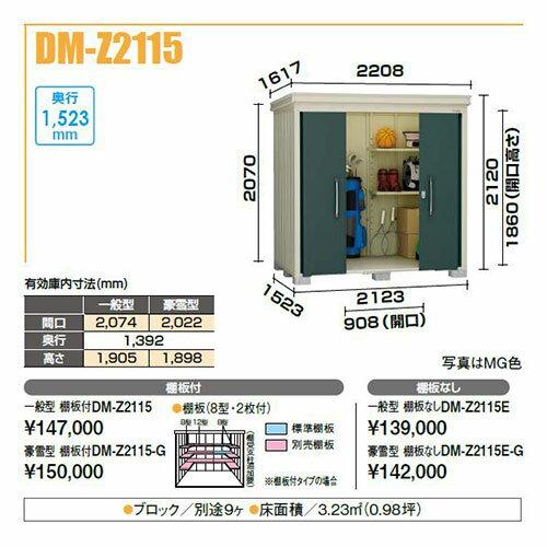 【最安値挑戦中!最大23倍】ダイケン ガーデンハウス DM-Z2115-G 中型物置 豪雪型 棚板付 間口2,123mm 奥行1,523mm [♪▲]