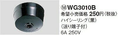 【送料無料一部除く】電設資材 パナソニック WG4000W 丸型引掛シーリング(ミルキーホワイト) [∽]