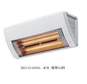 【最安値挑戦中!最大25倍】マックス BRS-K100RWL 遠赤外線暖房機 壁掛型暖房機 カーボンヒータータイプ リモコン付属 [■]