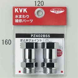 【最安値挑戦中!最大23倍】水洗部材 KVK PZ402BSS 逆止弁アダプター 2個セット