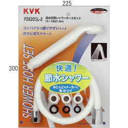 【送料無料一部除く】水洗部材 KVK PZ620SL-2 シャワーセット白1.6m 節水シャワーヘッド アタッチメント付