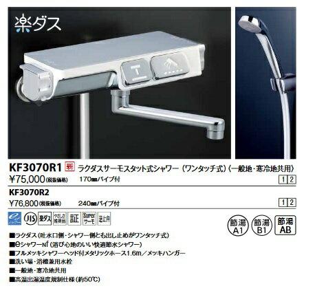 【送料無料一部除く】KVK KF3070R1 ラクダスサーモスタット式シャワー(170mmパイプ付)(高温吐水可能仕様)