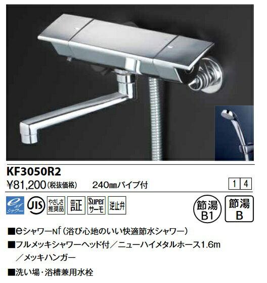 【送料無料一部除く】KVK KF3050R2 サーモスタット式シャワー(240mmパイプ付)