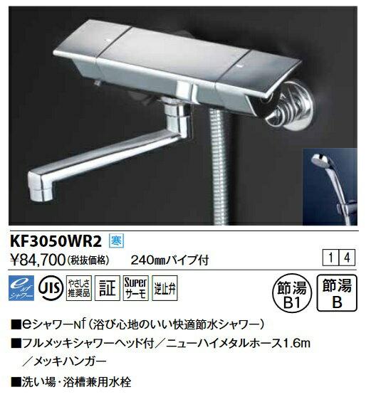 【送料無料一部除く】KVK KF3050WR2 サーモスタット式シャワー(240mmパイプ付) 寒冷地用