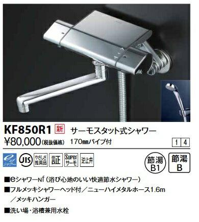 【送料無料一部除く】KVK KF850R1 サーモスタット式シャワー(170mmパイプ付)