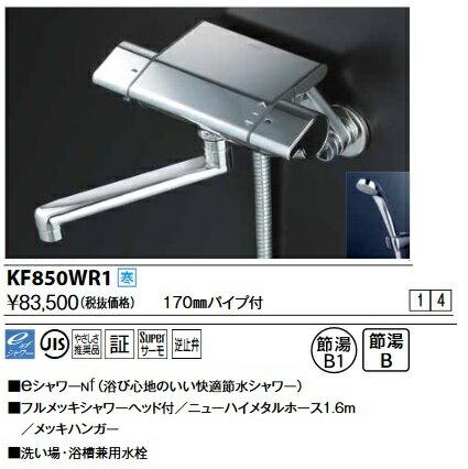 【送料無料一部除く】KVK KF850WR1 サーモスタット式シャワー(170mmパイプ付) 寒冷地用