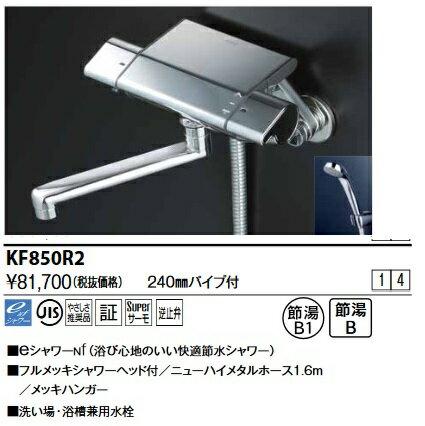 【送料無料一部除く】KVK KF850R2 サーモスタット式シャワー(240mmパイプ付)
