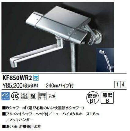 【送料無料一部除く】KVK KF850WR2 サーモスタット式シャワー(240mmパイプ付) 寒冷地用