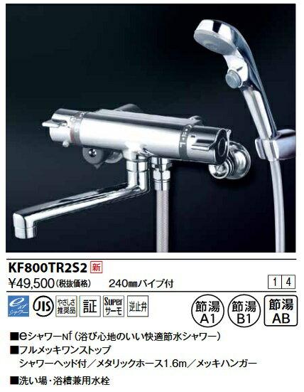 【送料無料一部除く】KVK KF800TR2S2 サーモスタット式シャワー・ワンストップシャワー付(240mmパイプ付)