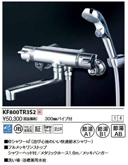 【送料無料一部除く】KVK KF800TR3S2 サーモスタット式シャワー・ワンストップシャワー付(300mmパイプ付)