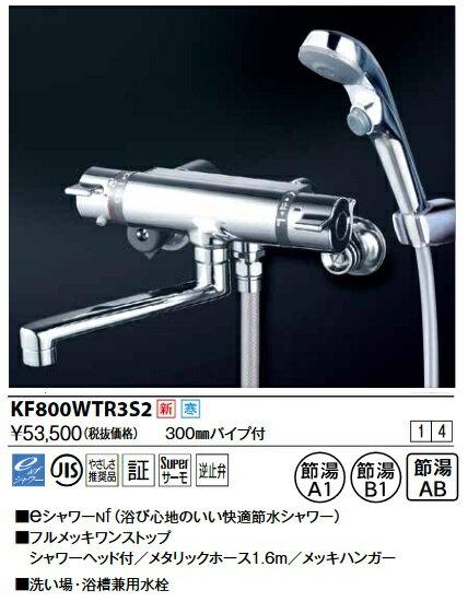 【送料無料一部除く】KVK KF800WTR3S2 サーモスタット式シャワー・ワンストップシャワー付(300mmパイプ付) 寒冷地用