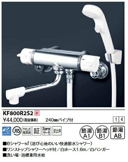 【送料無料一部除く】KVK KF800R2S2 サーモスタット式シャワー・ワンストップシャワー付(240mmパイプ付)