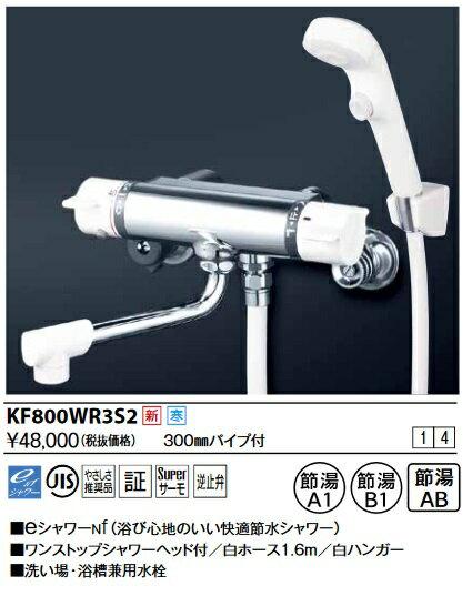 【送料無料一部除く】KVK KF800R3S2 サーモスタット式シャワー・ワンストップシャワー付(300mmパイプ付)