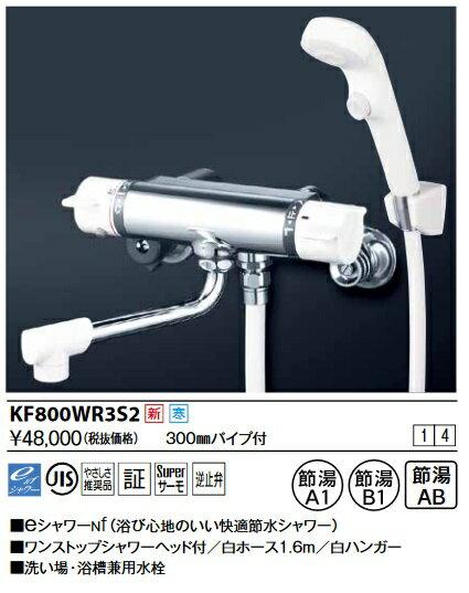 【送料無料一部除く】KVK KF800WR3S2 サーモスタット式シャワー・ワンストップシャワー付(300mmパイプ付) 寒冷地用