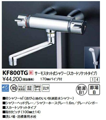 【送料無料一部除く】KVK KF800TG サーモスタット式シャワー・スカートソケット仕様(170mmパイプ付)