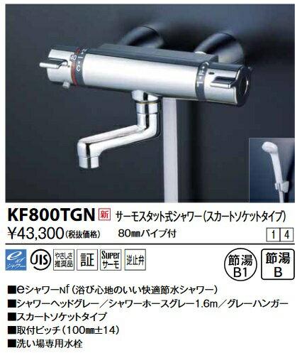 【送料無料一部除く】KVK KF800TGN サーモスタット式シャワー・スカートソケット仕様(80mmパイプ付)