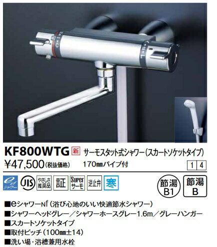 【送料無料一部除く】KVK KF800WTG サーモスタット式シャワー・スカートソケット仕様(170mmパイプ付) 寒冷地用