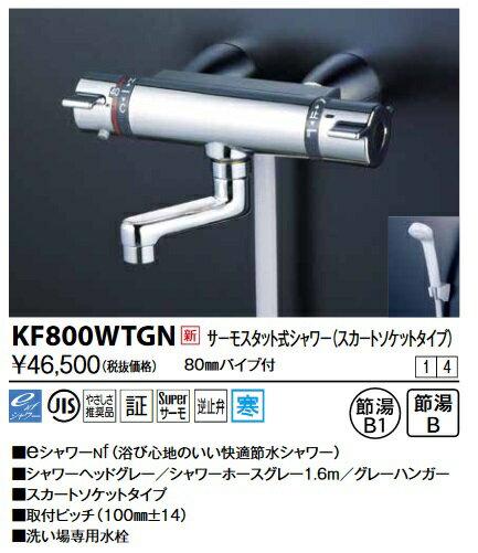 【送料無料一部除く】KVK KF800WTGN サーモスタット式シャワー・スカートソケット仕様(80mmパイプ付) 寒冷地用