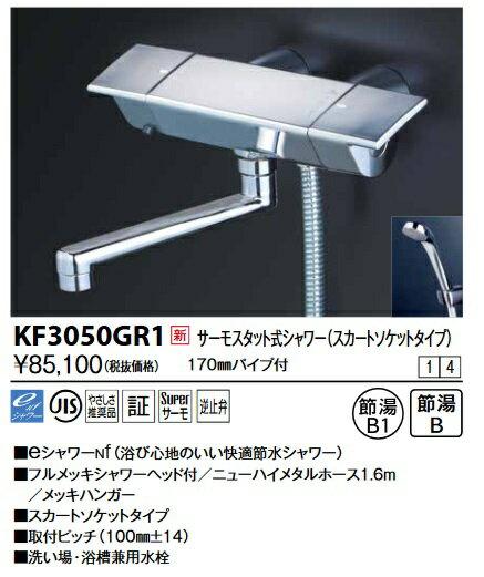 【送料無料一部除く】KVK KF3050GR1 サーモスタット式シャワー・スカートソケット仕様(170mmパイプ付)