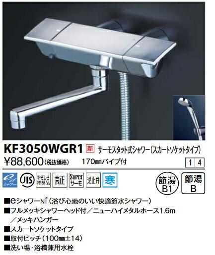 【送料無料一部除く】KVK KF3050WGR1 サーモスタット式シャワー・スカートソケット仕様(170mmパイプ付) 寒冷地用