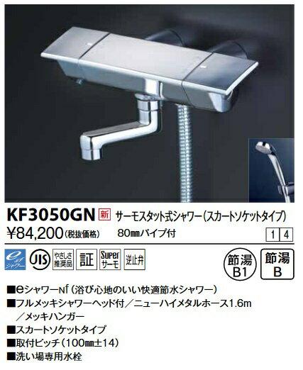 【送料無料一部除く】KVK KF3050GN サーモスタット式シャワー・スカートソケット仕様(80mmパイプ付)