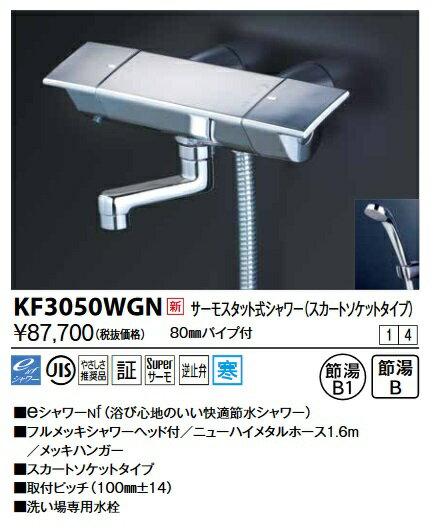 【送料無料一部除く】KVK KF3050WGN サーモスタット式シャワー・スカートソケット仕様(80mmパイプ付) 寒冷地用