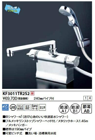 【送料無料一部除く】KVK KF3011TR2S2 デッキ形サーモスタット式シャワー・ワンストップシャワー付(240mmパイプ付)