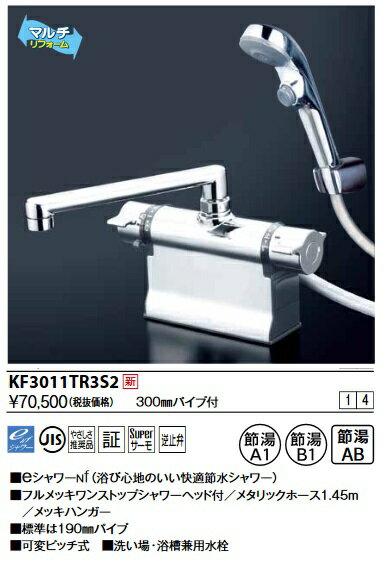 【送料無料一部除く】KVK KF3011TR3S2 デッキ形サーモスタット式シャワー・ワンストップシャワー付(300mmパイプ付)