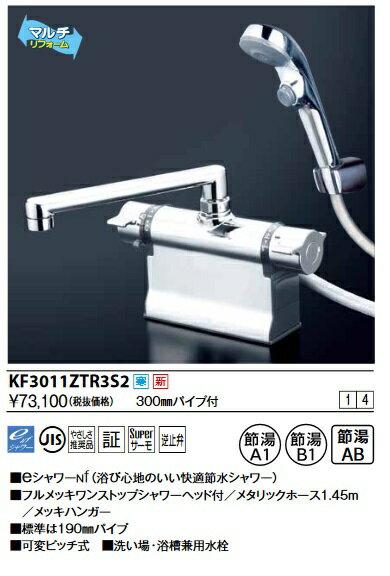 【送料無料一部除く】KVK KF3011ZTR3S2 デッキ形サーモスタット式シャワー・ワンストップシャワー付(300mmパイプ付) 寒冷地用