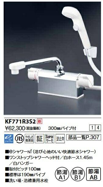 【送料無料一部除く】KVK KF771R3S2 デッキ形サーモスタット式シャワー・ワンストップシャワー付(300mmパイプ付)