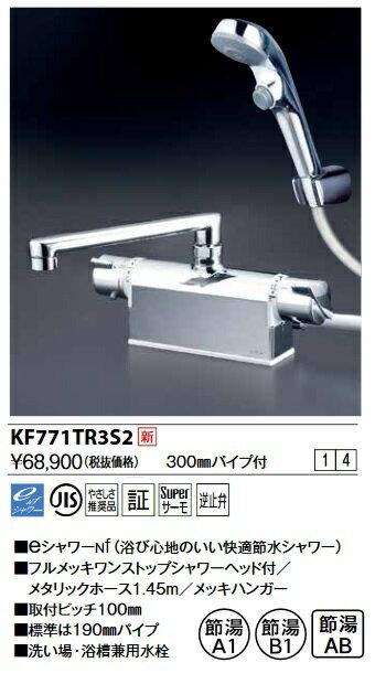 【送料無料一部除く】KVK KF771TR3S2 デッキ形サーモスタット式シャワー・ワンストップシャワー付(300mmパイプ付)