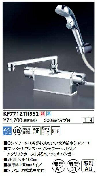 【送料無料一部除く】KVK KF771ZTR3S2 デッキ形サーモスタット式シャワー・ワンストップシャワー付(300mmパイプ付) 寒冷地用